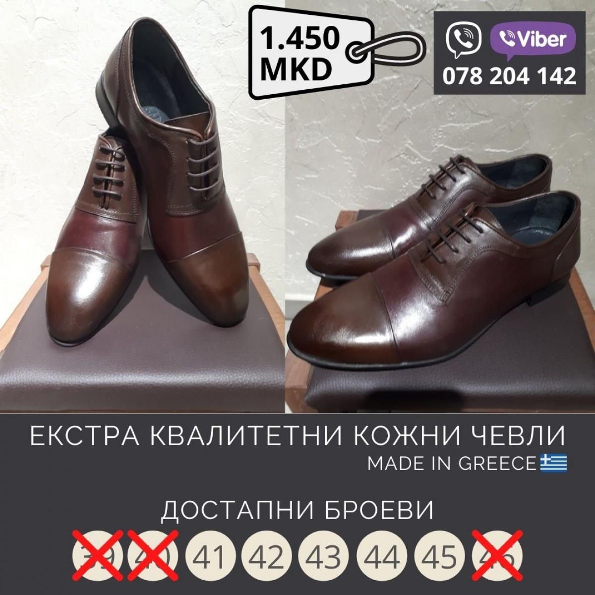 Машки чевли 030