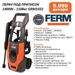 Перач под притисок 1400W-110Bar FERM GRM1022