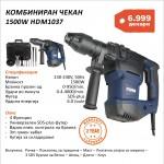 КОМБИНИРАН ЧЕКАН 1500W