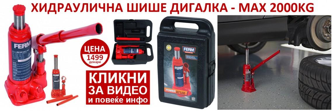 Хидраулична шише дигалка - Max 2000kg