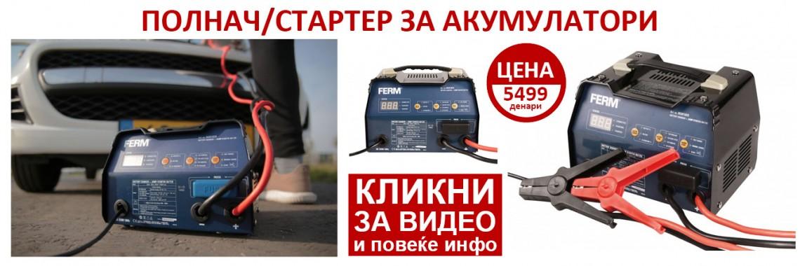Полнач/Стартер за Акумулатори 6V/12V FERM BCM1020